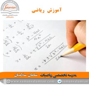 آموزش-ریاضی (2)