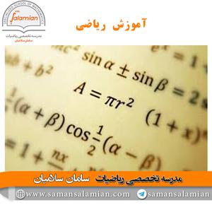 آموزش-ریاضی
