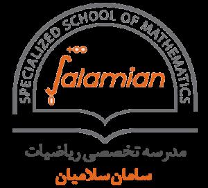 مدرسه تخصصی ریاضیات سامان سلیمیان