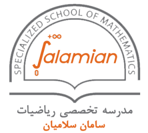 مدرسه تخصصی ریاضیات سامان سلامیان
