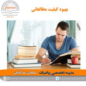بهبود-کیفیت-مطالعاتی