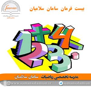 بیست-فرمان-سامان-سلامیان