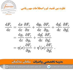 تفاوت-بین-قضیه،-لم-و-اصطلاحات-مهم-ریاضی