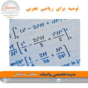 توصیه-برای-ریاضی-تجربی