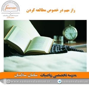 راز-مهم-در-خصوص-مطالعه-کردن