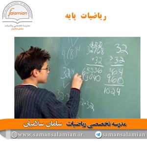 ریاضیات-پایه