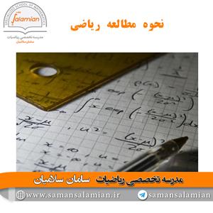 نحوه-مطالعه-ریاضی