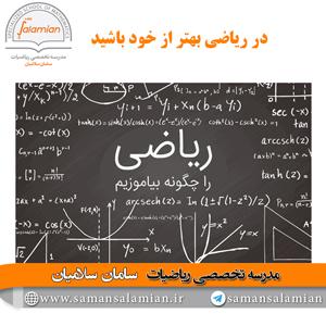 در-ریاضی-بهتر-از-خود-باشید