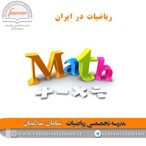 ریاضیات-در-ایران