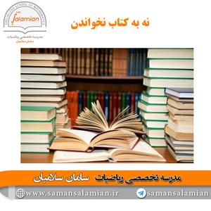نه-به-کتاب-نخواندن