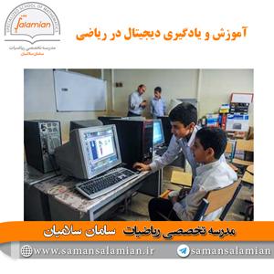 آموزش و یادگیری دیجیتال در ریاضی