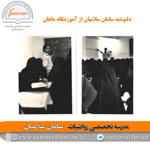 دلنوشته سامان سلامیان از آموزشگاه ماهان