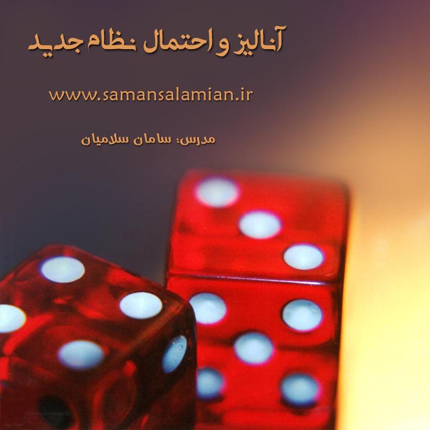 آنالیز و احتمال