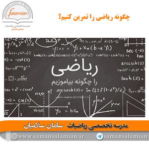 چگونه ریاضی را تمرین کنیم؟