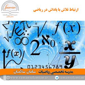 ارتباط تلاش با پاداش در ریاضی