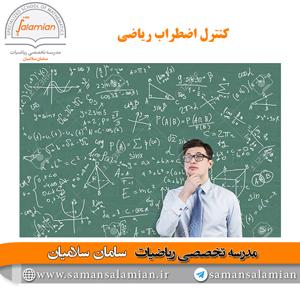 کنترل اضطراب ریاضی