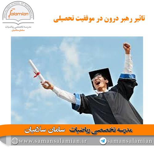 تاثیر رهبر درون در موفقیت تحصیلی