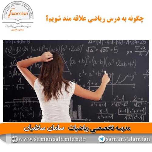 چگونه به درس ریاضی علاقه مند شویم؟